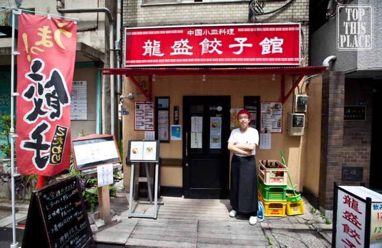 ryusei-dumpling.jpg