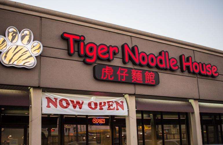 TigerNoodleHouse-1.jpg