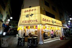 kushikatsu-tanaka-71-1377451401.jpg